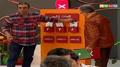 ادابازی مرحله دوم / تیم ملی پانتومیم ایران در مقابل برادران رجبی بجز گودرز