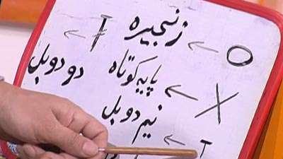 قلاب بافی _ خانم احمدی (2)