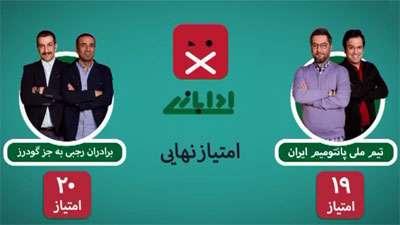 ادابازی مرحله سوم / تیم ملی پانتومیم ایران در مقابل برادران رجبی بجز گودرز