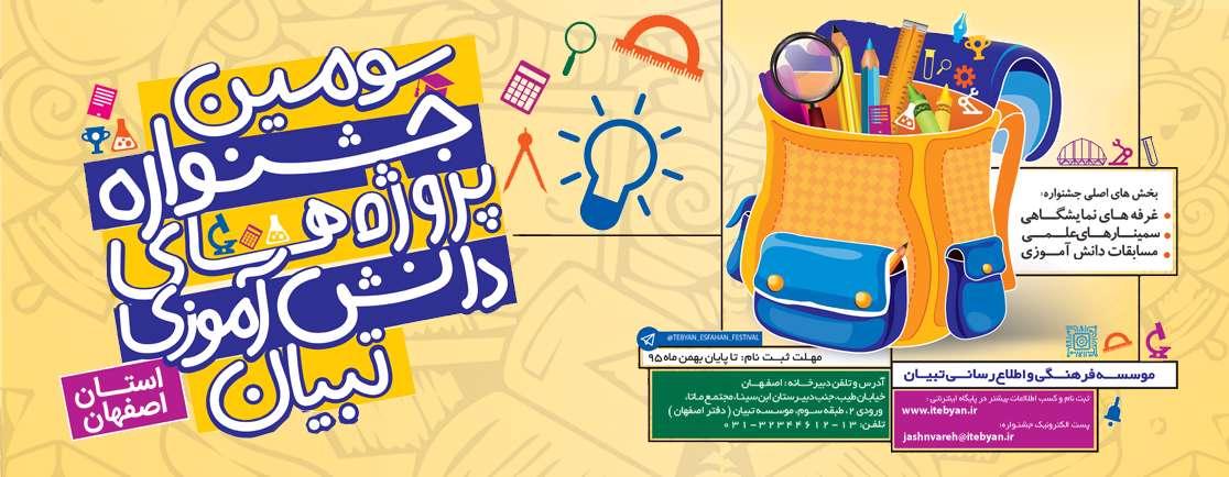 برگزیدگان سومین جشنواره پروژه های دانش آموزی تبیان