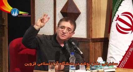 فیلم / سخنرانی دکتر انوشه در دانشگاه اصفهان 2