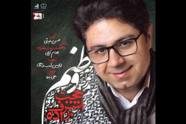 صوت/ آهنگ زیبای «وطنم» با صدای «حجت اشرف زاده» ویژه انتخابات