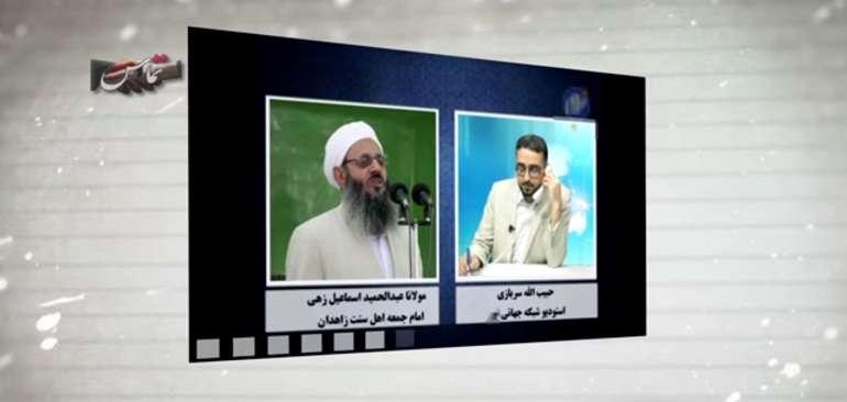 مستند تماس | عملکرد پر حاشیه مولوی عبدالحمید