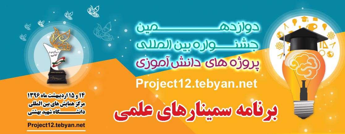 برنامه سمینارهای علمی دوازدهمین جشنواره پروژه های دانش آموزی تبیان