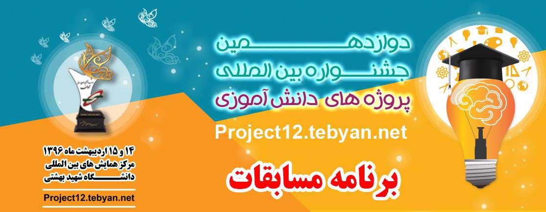 برنامه مسابقات دوازدهمین جشنواره پروژه های دانش آموزی تبیان