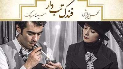 محسن چاوشی | فندک تب دار