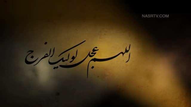 دعای سلامتی شیخ زکزاکی برای منجی