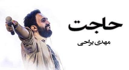 مهدی یراحی / حاجت