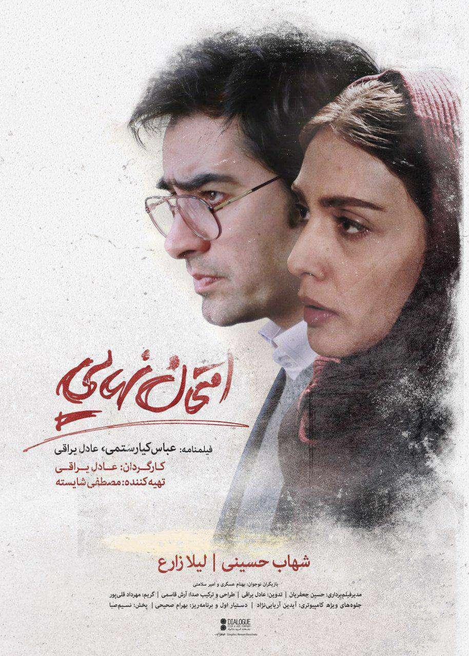 دومین تیزر فیلم «امتحان نهایی» با بازی «شهاب حسینی»
