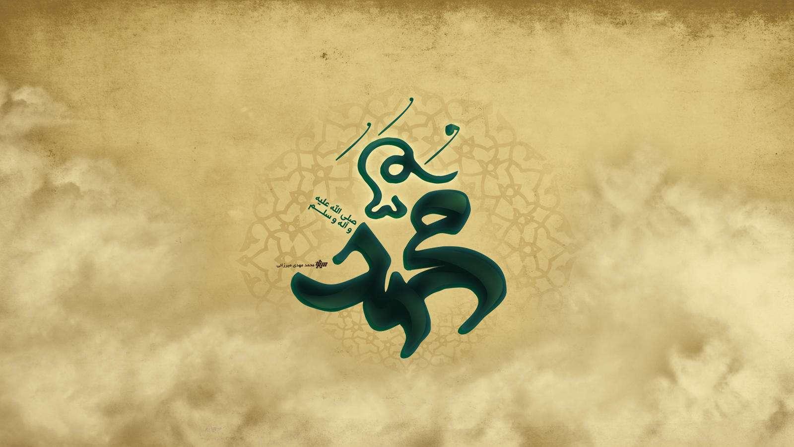 صوت/ شعر شنیدنی - والا پیامدار «محمد»