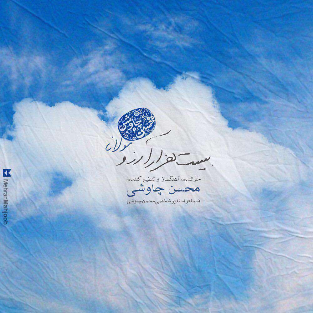 صوت/ آهنگ جدید محسن چاوشی با نام «بیست هزار آرزو»