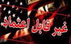 برای حفظ کشور با آمریکا می سازیم! /فیلم نوشت