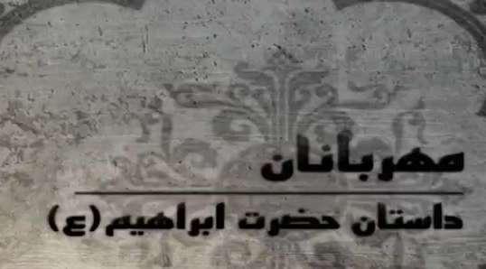 انیمیشن داستان حضرت ابراهیم