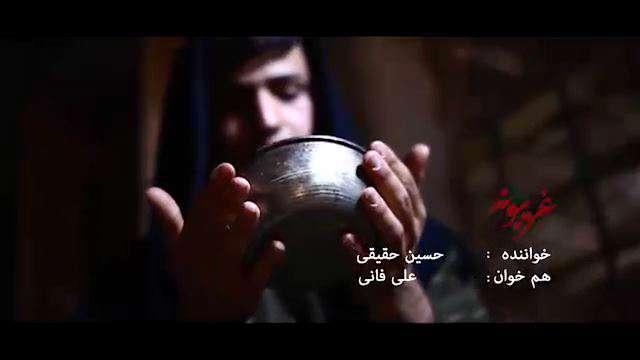 علی فانی و حسین حقیقی / غریبونه