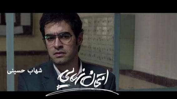 آنونس فیلم سینمایی «امتحان نهایی» با بازی شهاب حسینی