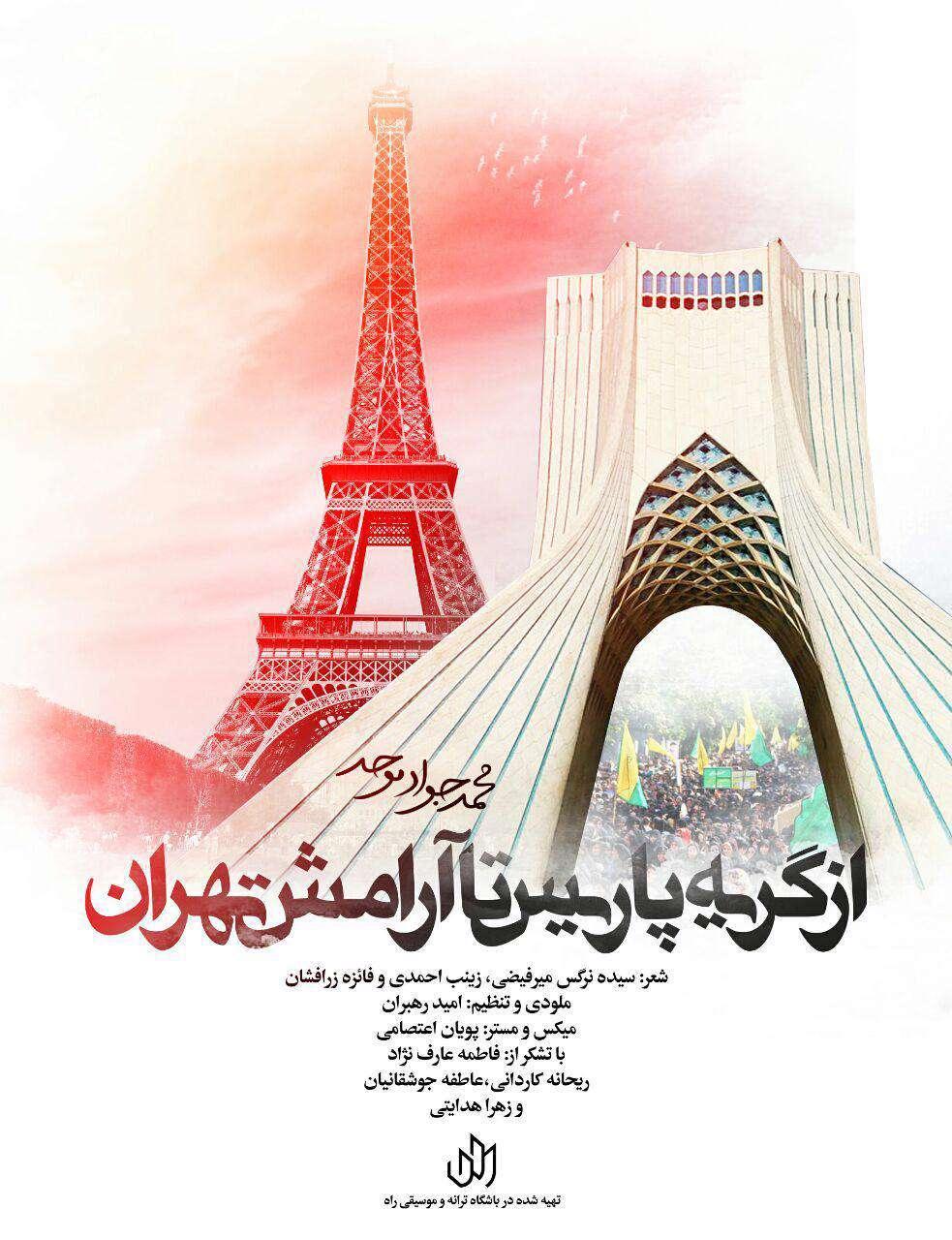 نماهنگی که در پی حملات تروریستی داعش به تهران منتشر شد