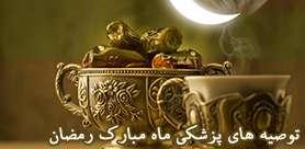 توصیه های پزشکی ماه رمضان