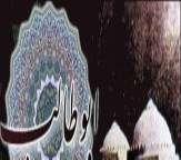 بحث و تحلیلی در ایمان ابوطالب علیه السلام