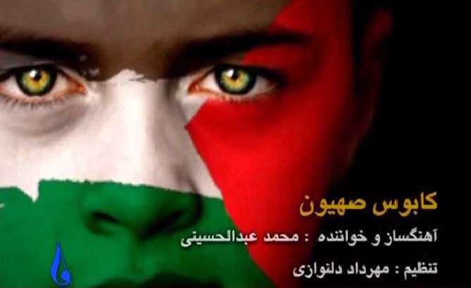 محمد عبدالحسینی   کابوس صهیون