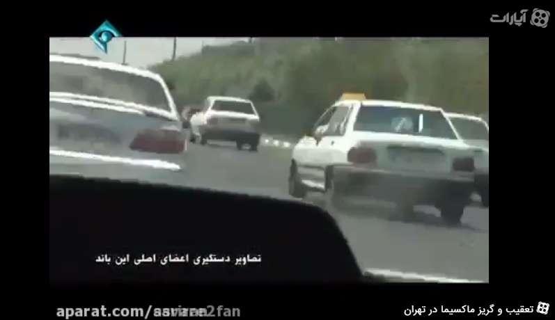 تعقیب و گریز ماکسیما در تهران
