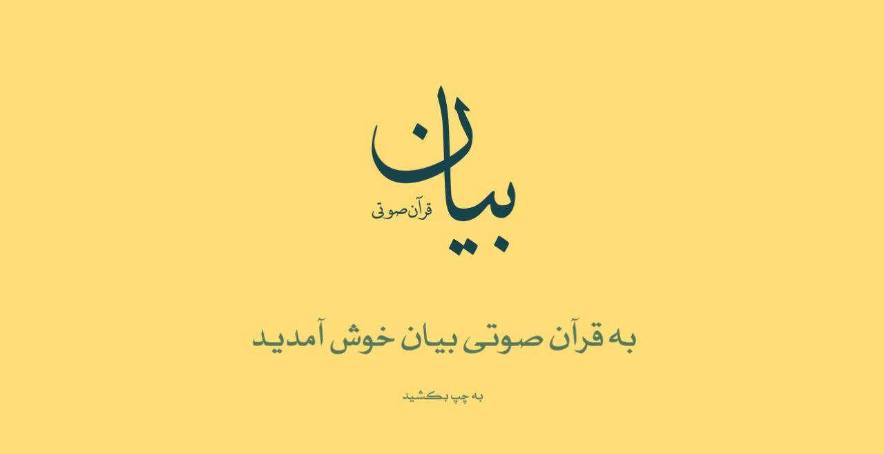 دانلود نرم افزار قرآن صوتی بیان به همراه ترجمه و تفسیر قرآن نسخه 1.6 برای اندروید
