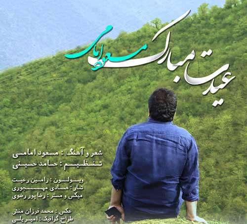 مسعود امامی | عیدت مبارک