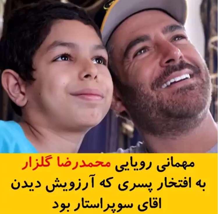 مهمانی «محمدرضا گلزار» به افتخار پسری که آرزوی دیدنش را داشت