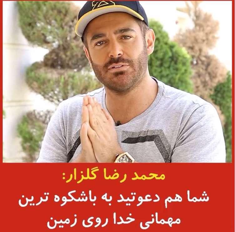 محمدرضا گلزار: شما هم دعوتید به باشکوه ترین مهمانی خدا در زمین