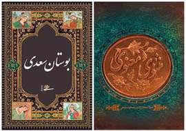 بوستان و مثنوی جزو برترین کتابهای دنیا