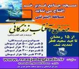اولین مسابقه اینترنتی مسجد جامع غدیر تمدید شد!