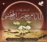 گام هایی کوچک در مسیر پیروی از امام حسن علیه السلام