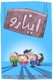 «اینارو»؛ انیمیشنی طنز با محوریت مسائل جامعه
