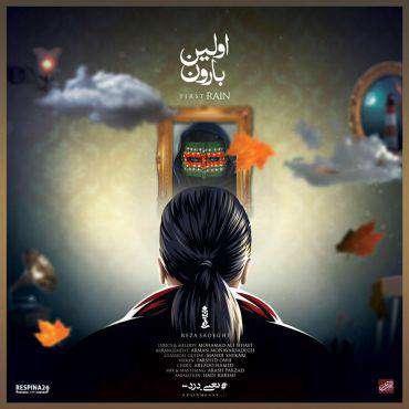 نماهنگ «اولین بارون» با صدای رضا صادقی از آلبوم «یعنی درد»