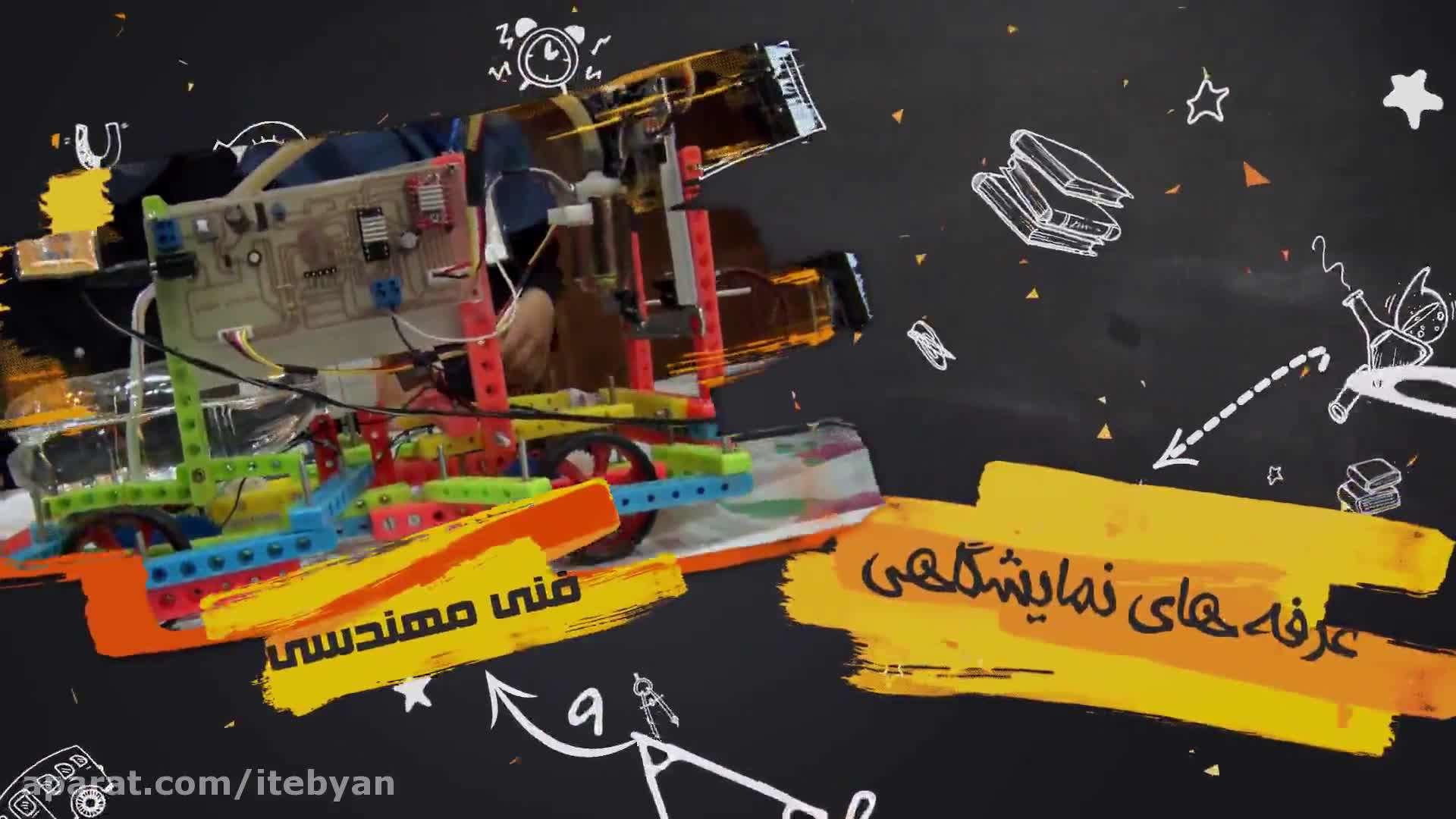 سومین جشنواره پروژه های دانش آموزی تبیان استان اصفهان