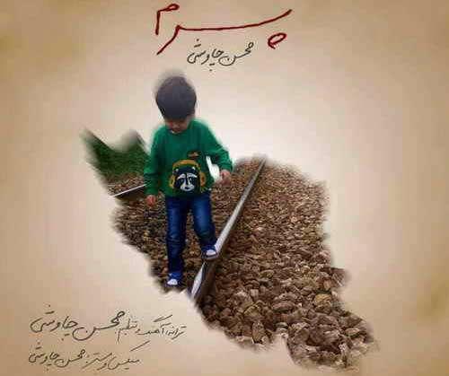 محسن چاوشی | پسرم