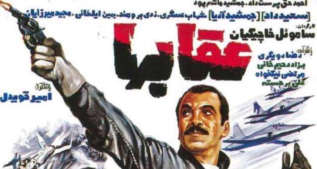 Image result for فیلم عقاب ها