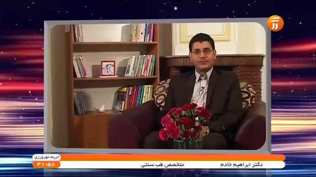 تغذیه و تاثیر آن بر روابط زناشویی از دیدگاه طب سنتی ایران