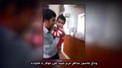 وداع مدافع حرم با کودک خود پیش از شهادت