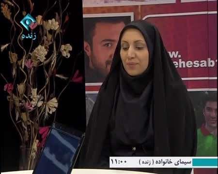مصاحبه با خانم فطیرخورانی در برنامه زنده حرف حساب از شبکه یک سیما