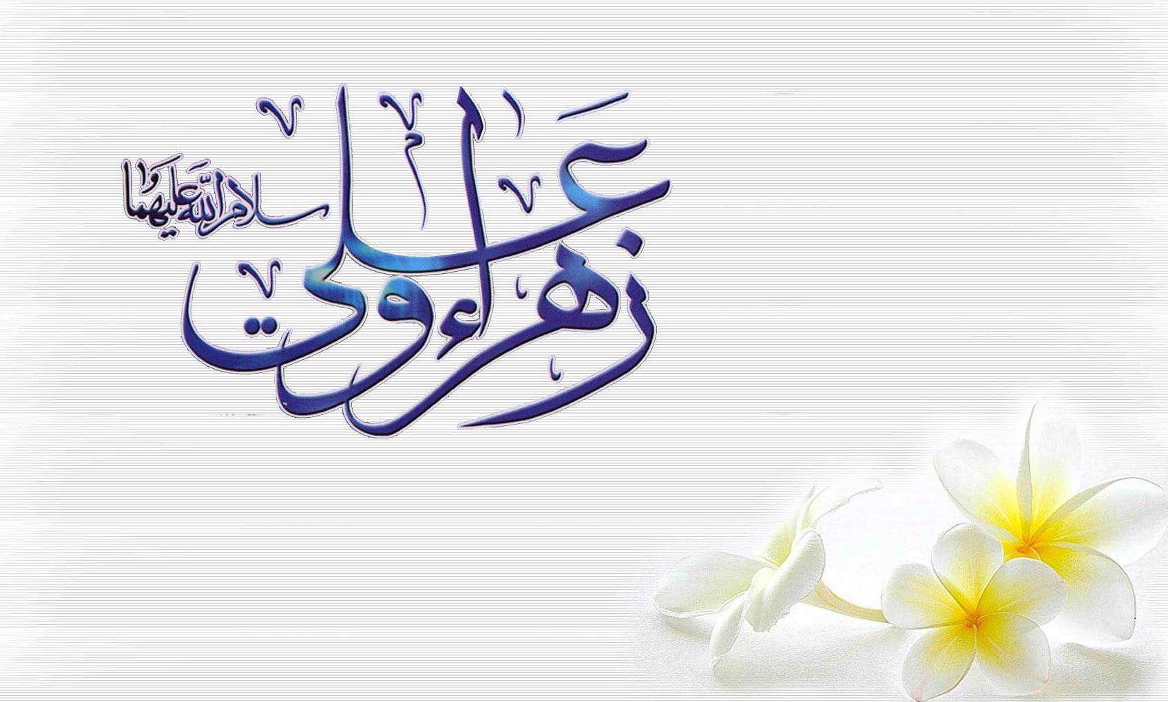 زیارت نامه حضرت علی و زهرا علیهما سلام