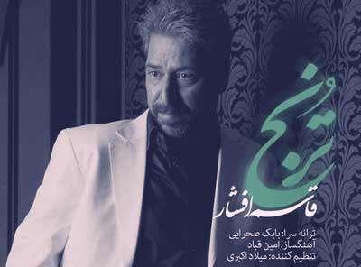 قاسم افشار | ترنج