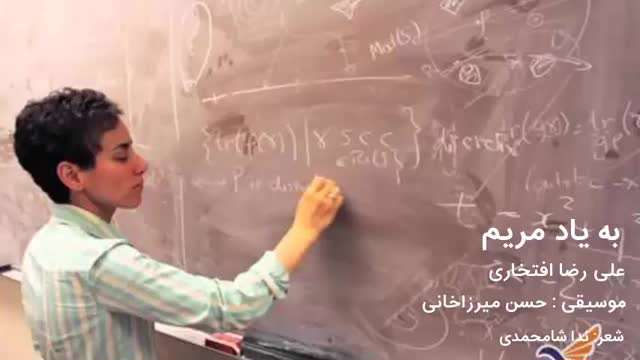 ترانه علیرضا افتخاری به یاد مریم میرزاخانی