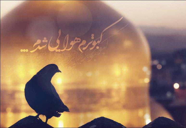 دانلود مجموعه صوتی موسیقی های درباره امام رضا (ع) بخش سوم
