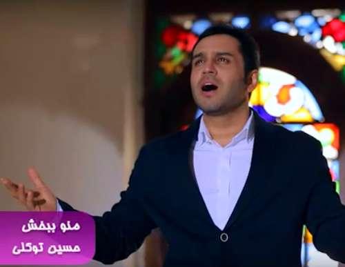 حسین توکلی | منو ببخش