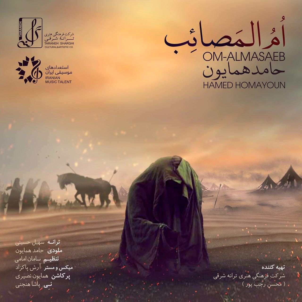 صوت/ قطعه جدید «حامد همایون» به نام «ام المصائب»