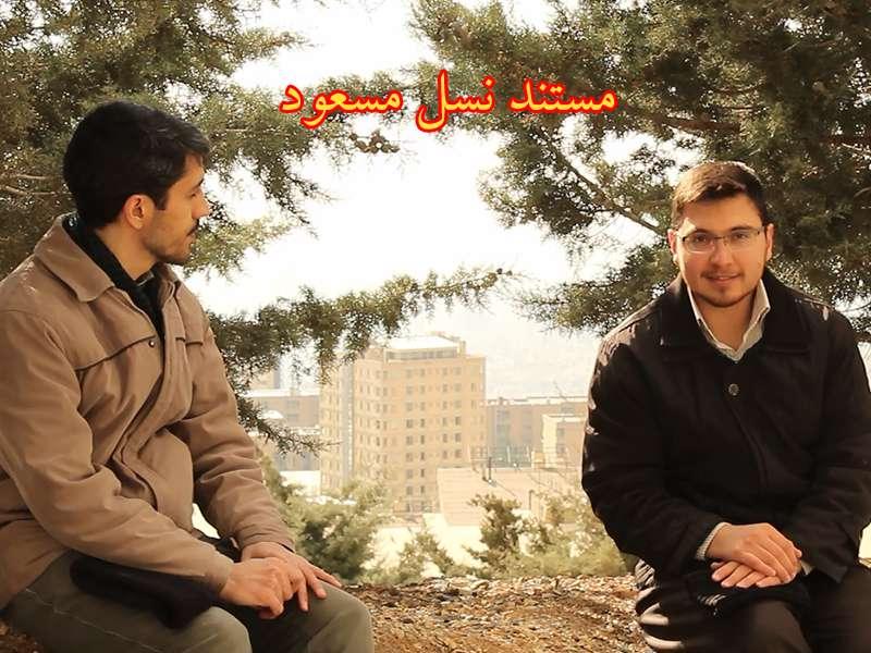 مستند نسل مسعود