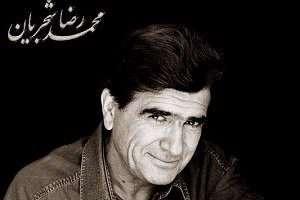 فیلمی که اشک میلیونها ایرانی را در آورد؛ مستند زندگی استاد شجریان
