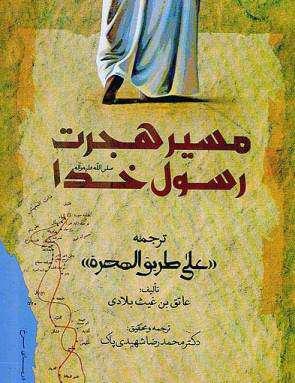 دانلود کتاب مسیر هجرت رسول خدا ترجمه محمد رضا شهیدی پاک