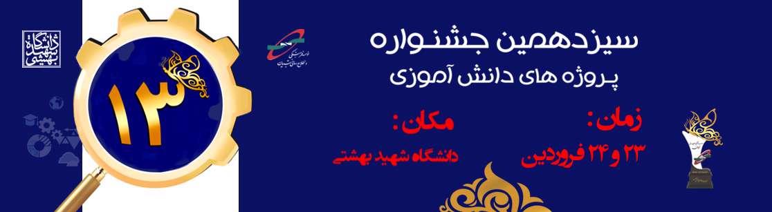 فراخوان سیزدهمین جشنواره پروژه های دانش آموزی تبیان