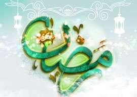 رمضان، ماه رحمت و مغفرت